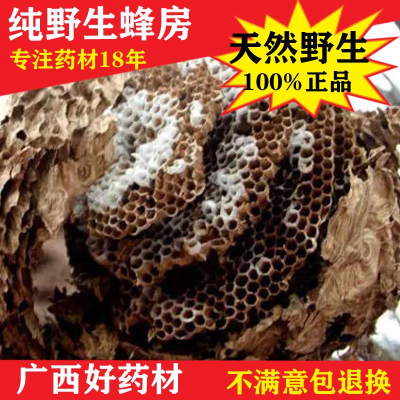 正品野生露蜂房天然马蜂窝煮水牙疼药用蜂房粉中药材店铺500g包邮限7000张券