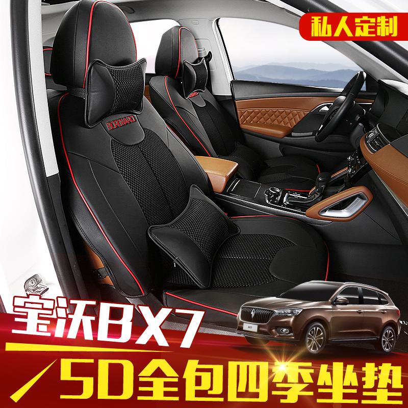 寶沃BX7坐墊全包圍皮革四季 汽車座墊寶沃bx7改裝專車 坐墊