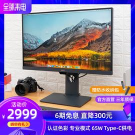 【设计新品】明基27英寸2K显示器IPS屏幕PD2705Q专业设计Type C莱茵认证TUV广色域Mac修图窄边旋转升降电脑图片
