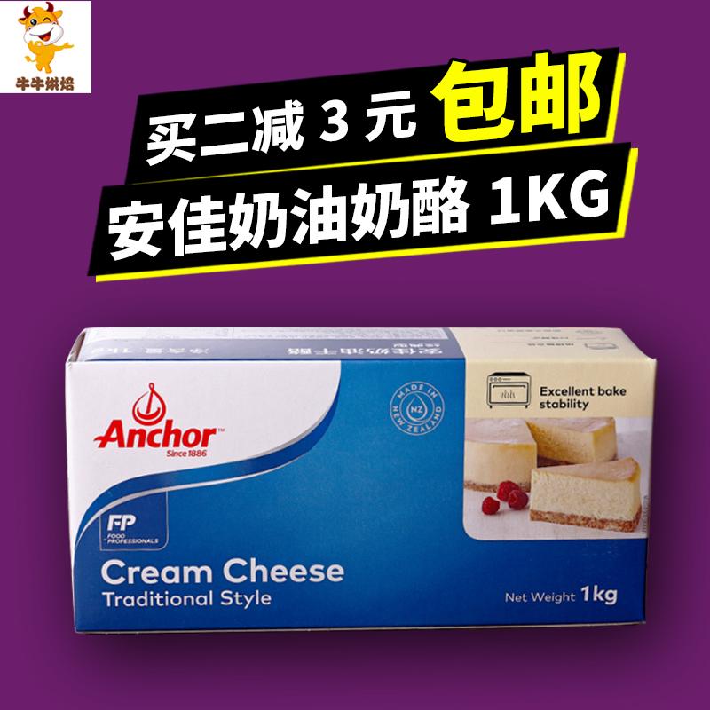 53.00元包邮烘焙原料 安佳奶油芝士 奶油奶酪乳酪蛋糕原装1kg保质期到20年4月