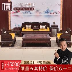 红木沙发印尼黑酸枝客厅家具阔叶黄檀实木新中式荷花宝座古典面雕