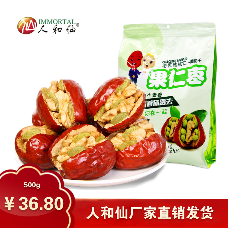 Renhexian red jujube with walnut kernel and raisin big jujube 500g fruit Xinjiang specialty assortment and independent small package