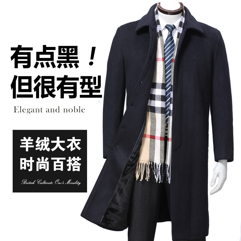 Woollen overcoat mens long style over the knee thickened windbreaker for middle-aged and elderly mens middle-aged winter coat