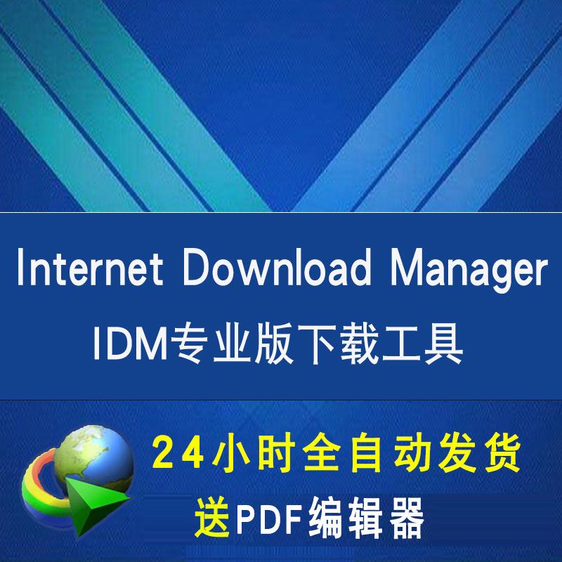 正版Internet Download Manager iDM下载工具软件序列号激活码