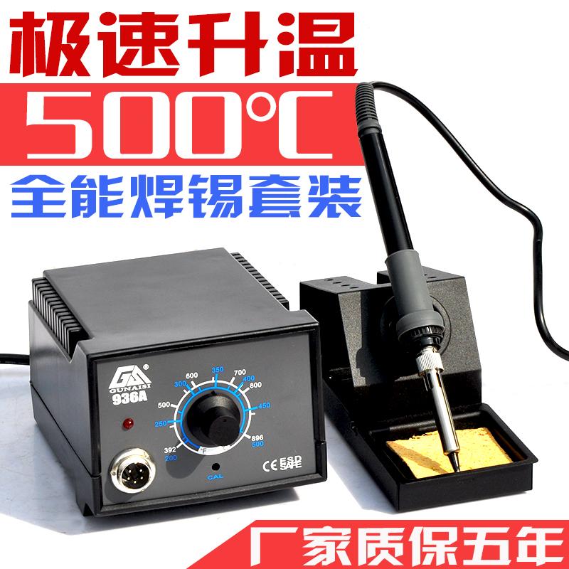 数显可调温恒温电烙铁套装936焊台60W家用电焊笔烙铁焊锡焊接工具