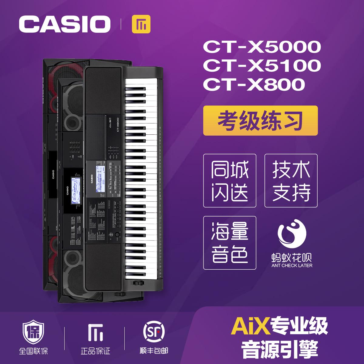【乐音中国】卡西欧CT-X800/3000/5000 儿童入门教学考级电子琴1698.00元包邮