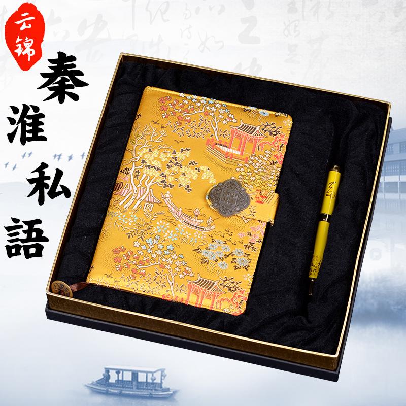 南京云锦笔记本套装中国风出国礼品特色手工艺品外事礼物送外国人