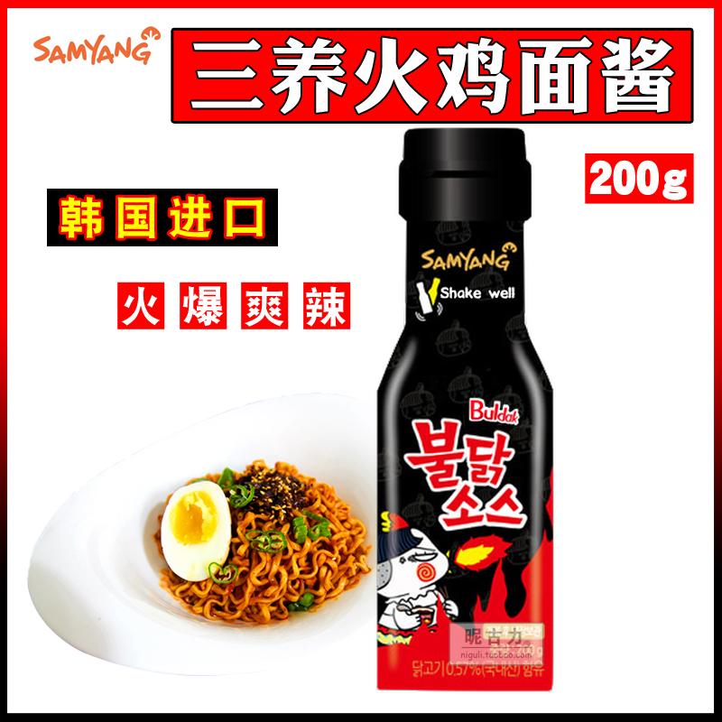 韩国进口三养火鸡面酱料超辣酱火鸡酱料包鸡肉味调味料拌面酱200g图片