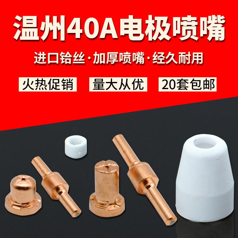 空气等离子切割机温州40电极割咀割嘴喷嘴分流器保护罩瓷嘴CUT-40