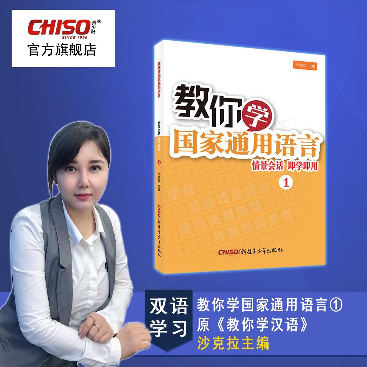 教你学通用语言情景对话即学即用1教你学汉语1维汉双语学习培训教材书籍新疆驻村工作夜校教学手册