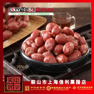 鞍山市上海信利熏腊店 肉枣500克