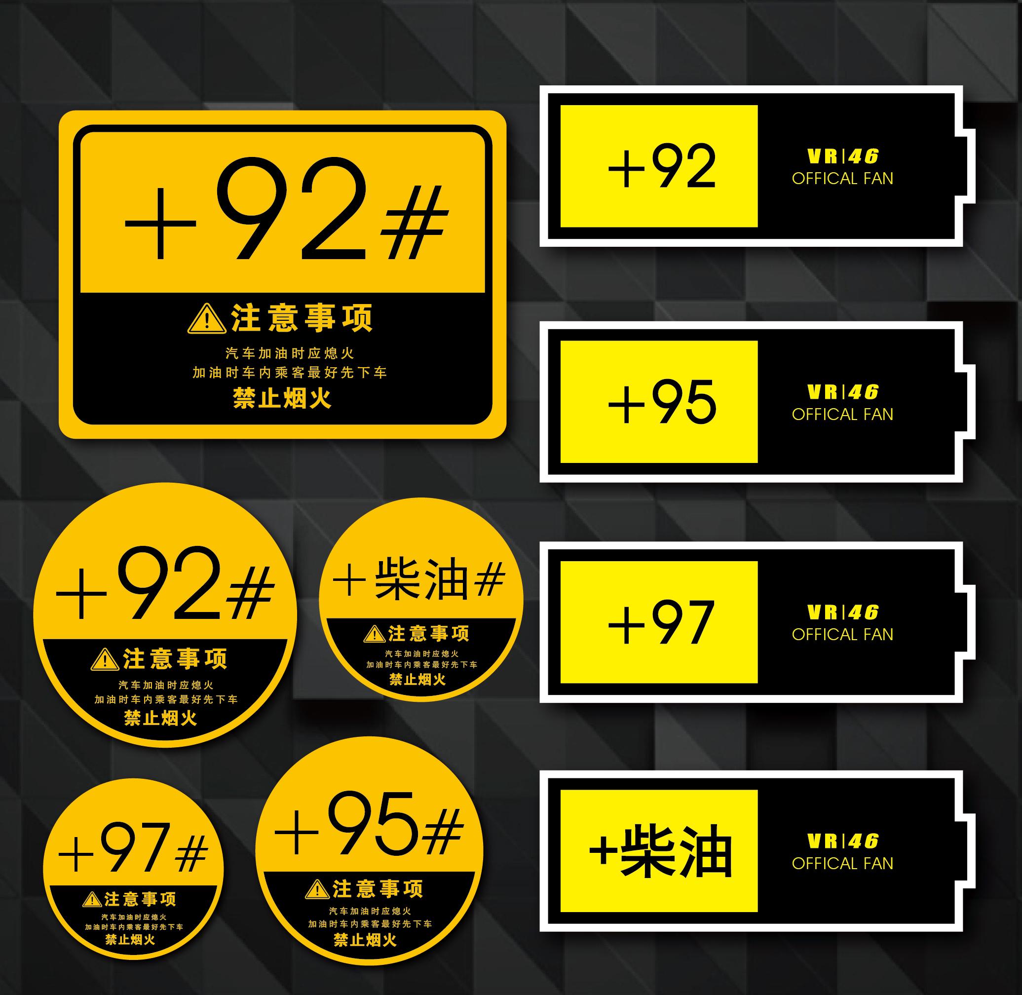油号提示贴油箱盖车贴汽油贴创意个性磁性贴92号油95号加油贴装饰