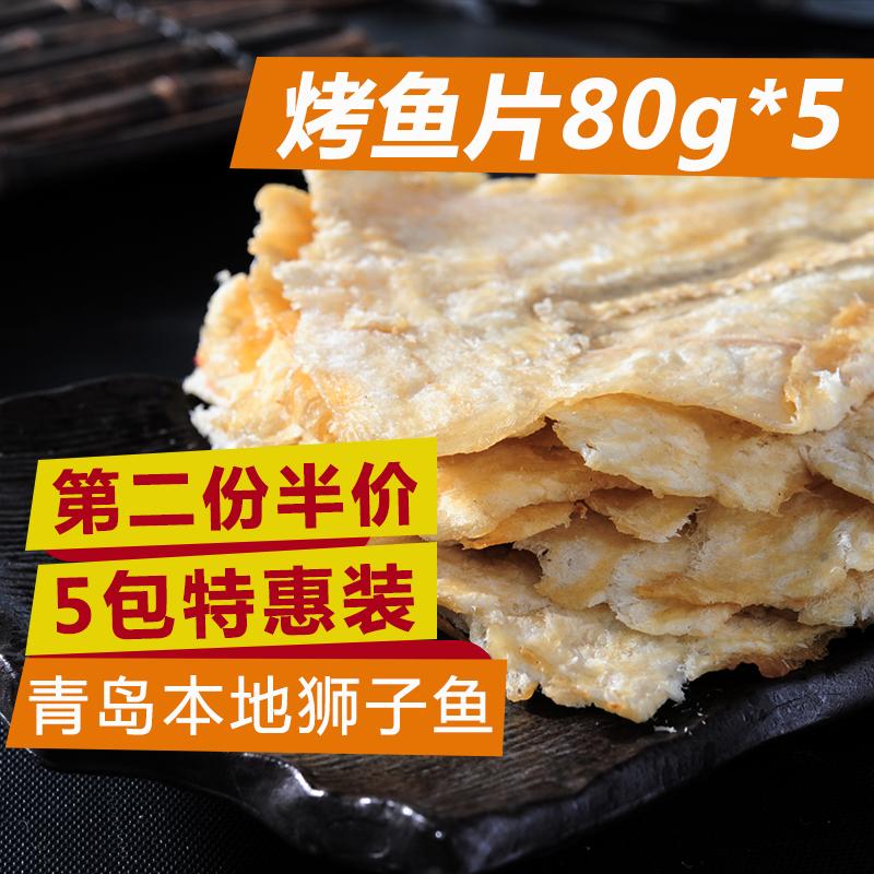 大洋烤鱼片干400g包邮青岛特产即食海鲜干货海味小吃烤鱼干零食