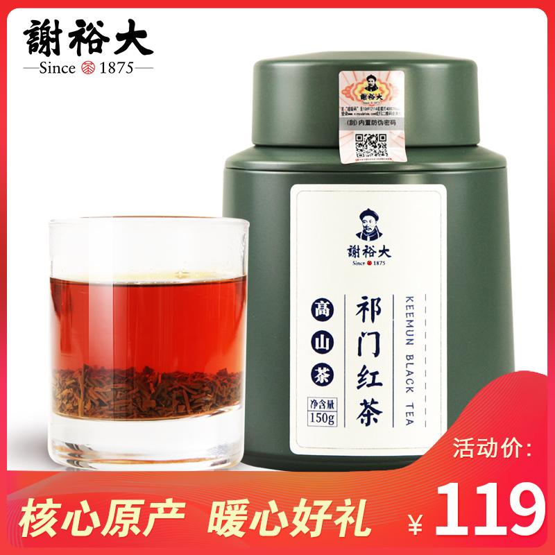 Чай Ци Мэнь Хун Ча Артикул 603200710734