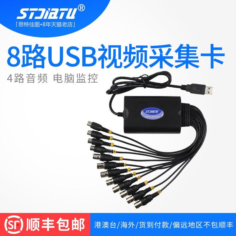 Stjiatu USB видео коллекция коллекция карта 8 дорога USB компьютер коллекция коллекция карта hd монитор карта