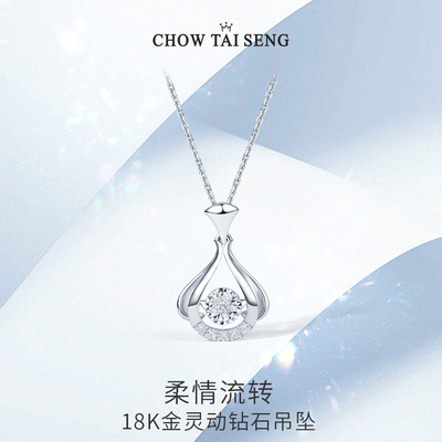 Chow Tai Sang Diamond 18K White Gold Pendant Wedding Diamonds Smart Clavicle Can be Matched with O-Necklace Pendant Female Gift