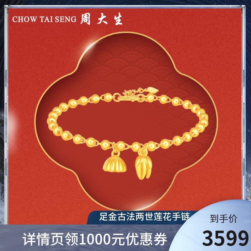 【薇娅珠宝节】周大生黄金珠手链两世莲花3D硬金【预售20天】