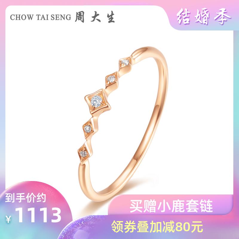 周大生钻戒女正品专柜18K金排戒真钻结婚求婚排钻玫瑰金钻石戒指