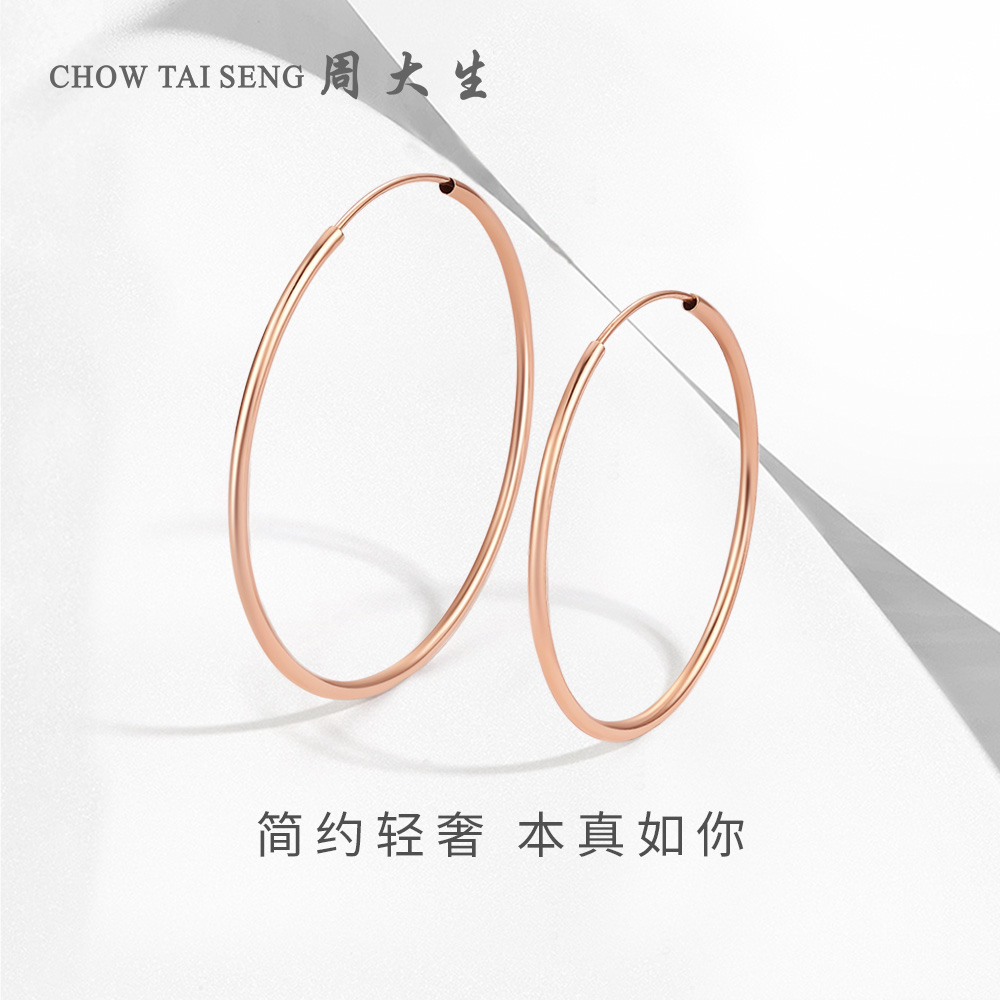 Chow Tai Sang color gold earrings female genuine 18K rose gold Au750 simple earrings wild ring earrings for girlfriend