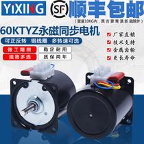 60KTYZ永磁同步电机/减速电机2.5/5/15转速度可选220V14w低速电机