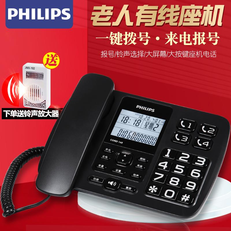 飞利浦电话机