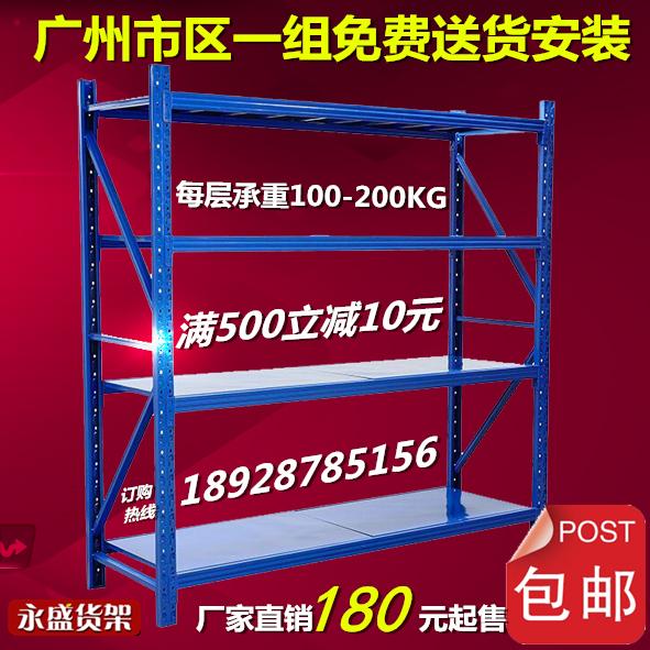 Стеллажи для склада Артикул 37682302132