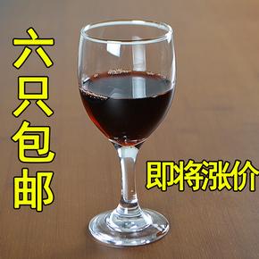 红酒杯套装高脚玻璃家用二两白酒杯洋葡萄酒杯大小号6只包邮欧式