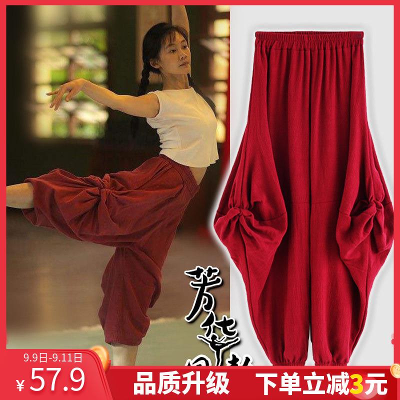 芳华同款现代舞蹈服 舞者之歌宽松大裆古典舞民族风广场舞练功裤