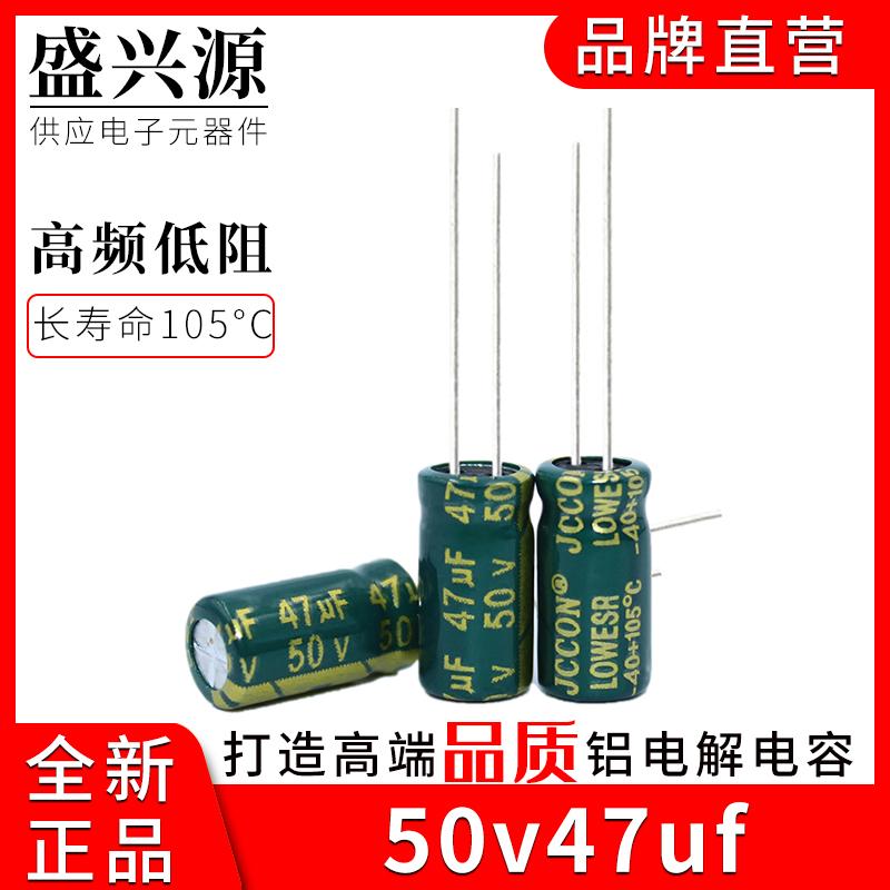50 v 47 uf 50 v JCCON緑金電源アダプタ高周波低抵抗コンデンサ6 x 12,000個セット