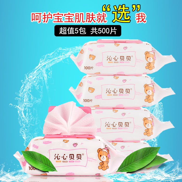 Qinxin Beibei baby wet tissue wet tissue newborn hand mouth fart special wet tissue baby paper tape cover 100 puff 5 Packs