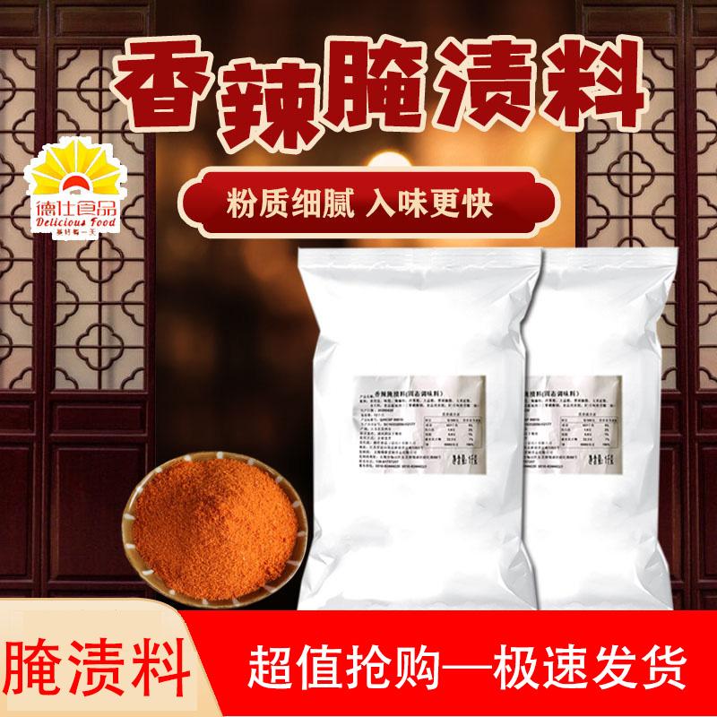 德仕香辣粉腌制香辣味腌渍料1kg袋装肉制品烧烤鸡排腌料厨房调料