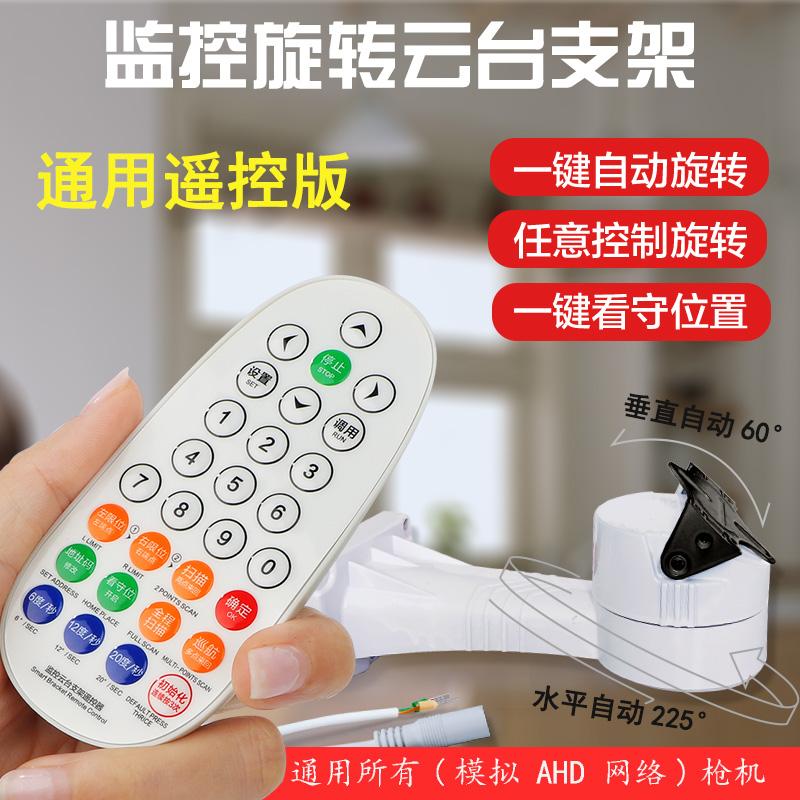 Мобильный телефон удаленный дистанционное управление вращение стоять камеры ptz автоматическая круиз монитор вращение стоять на открытом воздухе водонепроницаемый