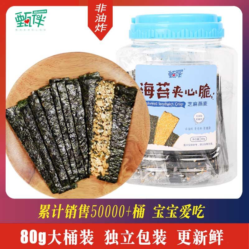 甄伴燕麦芝麻夹心海苔脆片即食紫菜儿童零食香脆烤海苔大片80g/罐