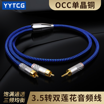 6N single crystal copper fever audio cable one point two 3.5 turn double lotus computer connected to HiFi power amplifier mobile phone speaker cable