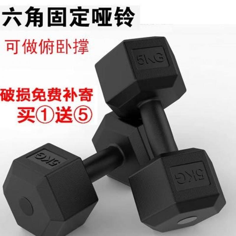 六角哑铃男士家用健身器材15kg20公斤学生练臂肌环保哑铃女一对