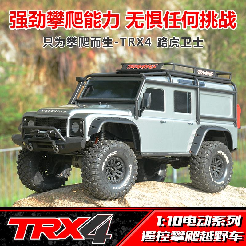 TRAXXAS TRX4路虎卫士越野攀爬车四驱遥控车RC成人专业仿真模型车