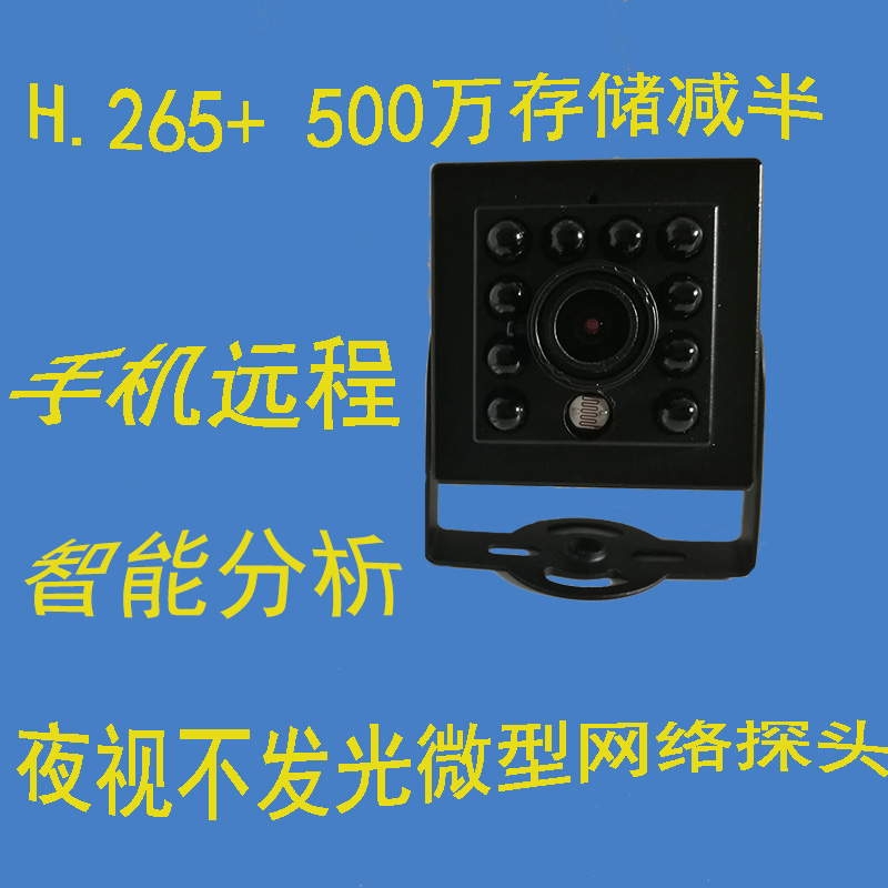 小型摄像机800万4K网络监控头音频迷你摄像头夜视不发光兼容海康