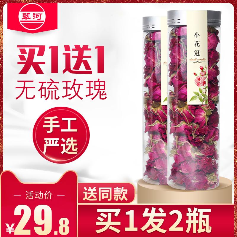 翠河玫瑰花茶干玫瑰花茶平阴刺玫瑰花茶瓶装天然无硫熏花冠罐装(非品牌)