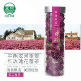 【翠河】玫瑰花瓣天然无硫玫瑰花茶50克卷后6.8元包邮