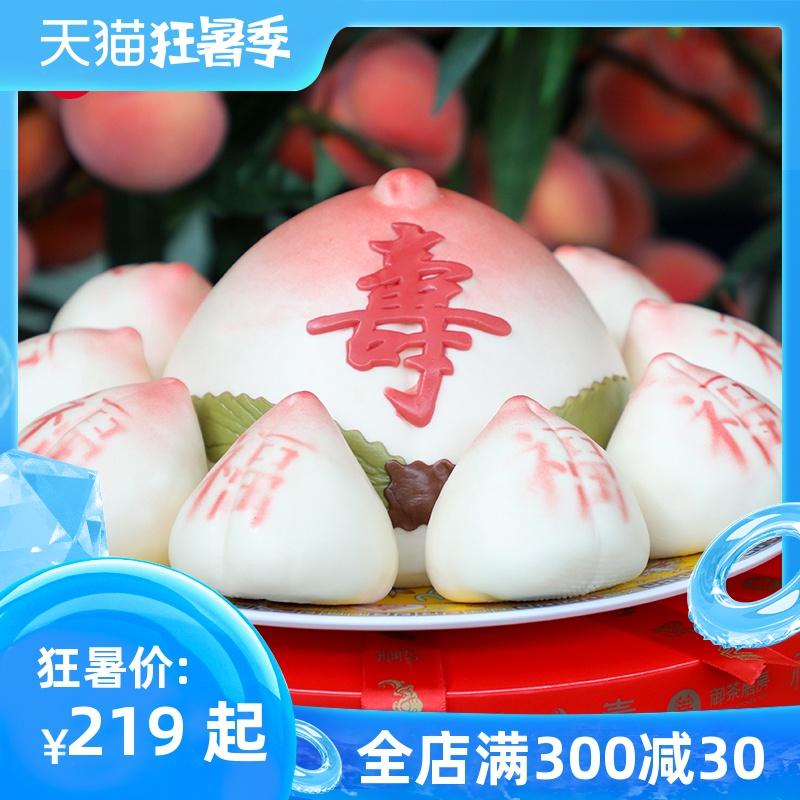御茶膳房寿桃礼盒老人生日蛋糕馒头长辈传统过寿祝寿贺寿大寿桃包