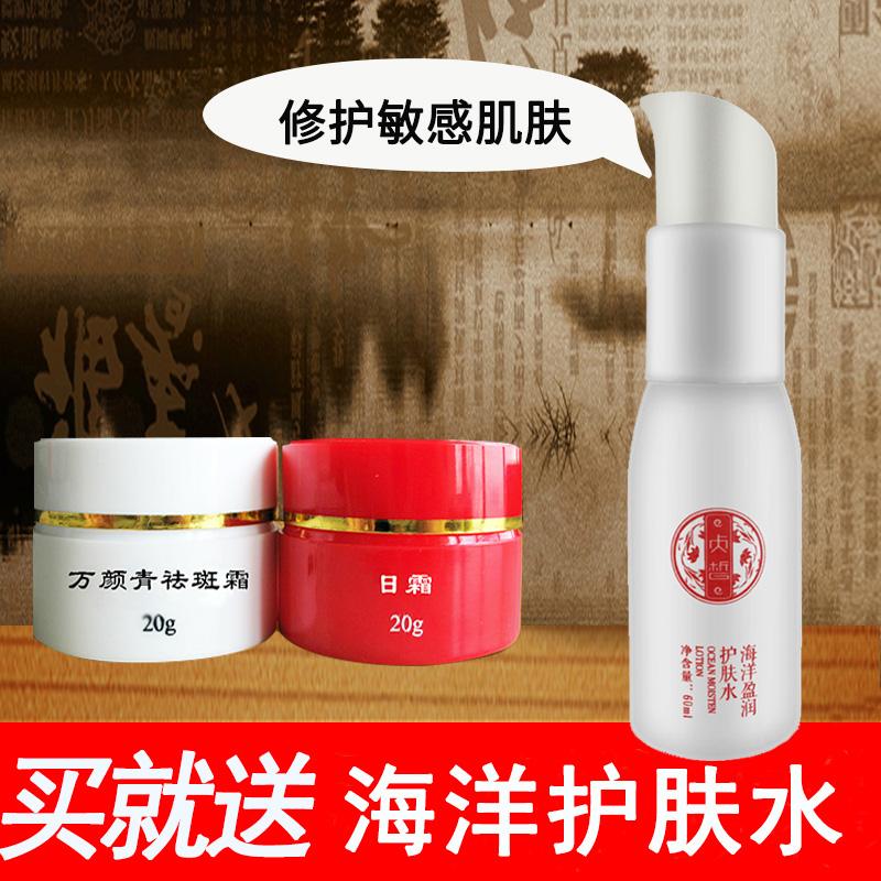 贞皙红白瓶祛斑霜遗传雀斑黄褐斑去斑霜正品美白淡化色斑化妆品