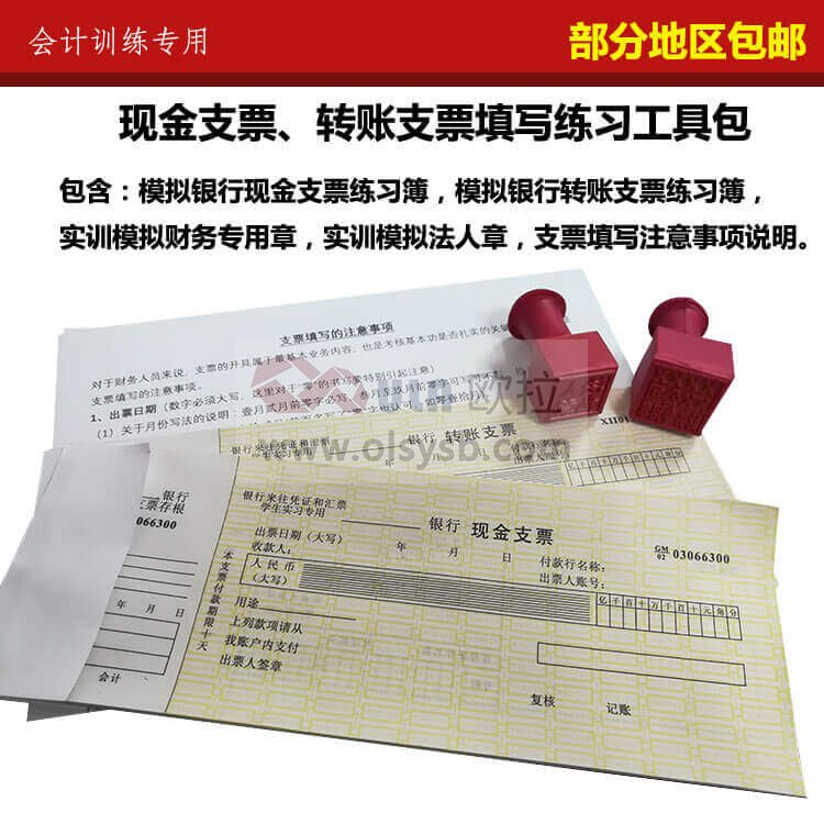 School training competition bank accounting training simulation cash check transfer check exercise book