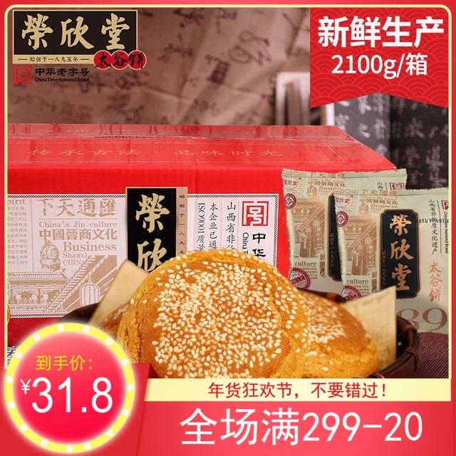 荣欣堂太谷饼2100g山西特产传统好吃的零食糕点点心70g*30包邮