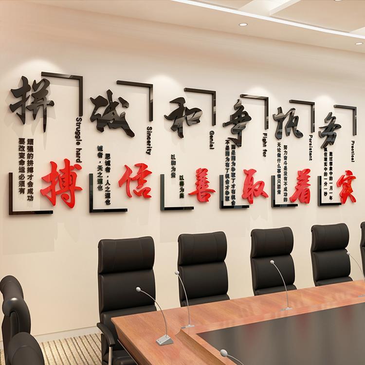 3d立体墙贴画水晶亚克力励志标语鼎鼎彩票墙公司文字贴办公室装饰