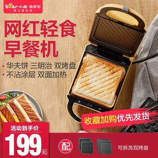 小熊三明治机早餐机轻食机华夫饼机家用面包机多功能吐司压烤机器