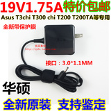 Original Asus T3chi T300 chi T200 T200TA power adapter 19V1.75A charger