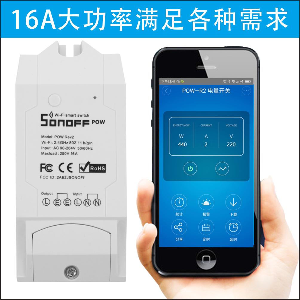 手机app远程遥控开关远程控制电灯 wifi无线智能开关灯具220V/10A