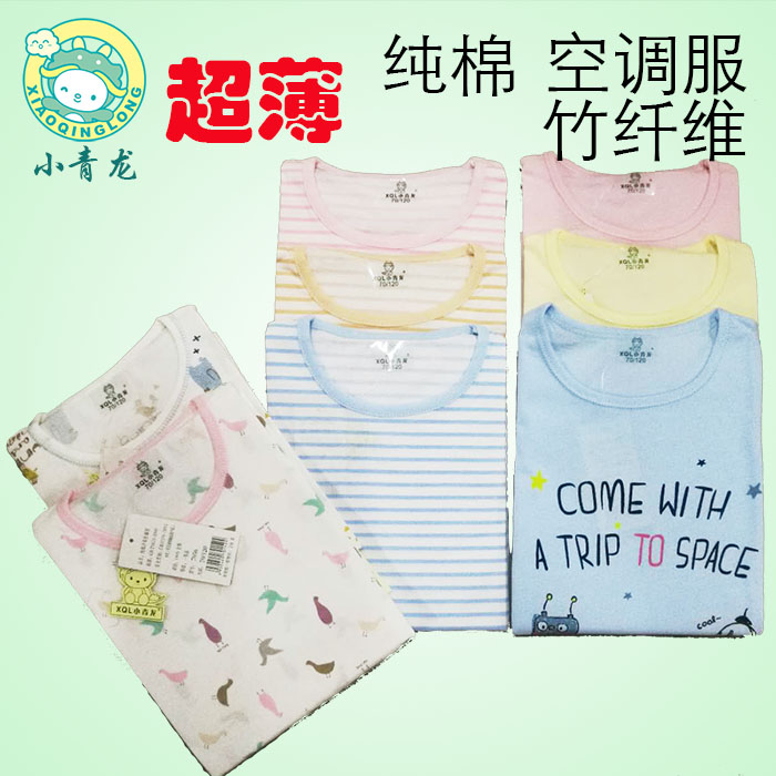 Xiaoqinglong pure cotton spring and summer ultra thin baby underwear home children pajamas boys and girls air conditioning suit