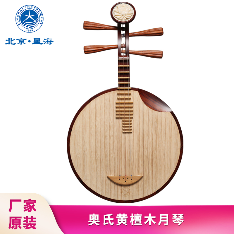 星海 月琴乐器奥氏黄檀木材质竹品花开富贵头饰酸枝木月琴 8214