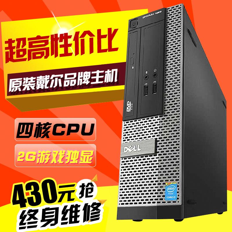 原装戴尔台式电脑品牌主机迷你小主机办公客厅四核LOL5I7吃鸡游